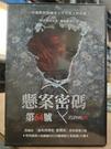 挖寶二手片-0B01-554-正版DVD-電影【懸案密碼:第64號】-龍紋身的女孩製作團隊(直購價)