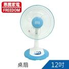 惠騰12吋桌扇/涼風扇/電扇(FR-128)辦公室 / 小套房 / 個人專用