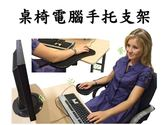 桌椅電腦滑鼠手托支架 護肩 護腰 坐姿 手肘 繪圖 疲勞 擴展桌 扶手支撐 托墊 手腕 護墊 護手托