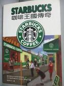 【書寶二手書T3/財經企管_HJJ】咖啡王國傳奇_韓懷宗