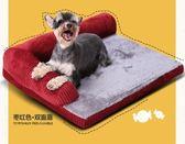 狗窩可拆洗泰迪小型金毛中型大型犬狗床狗墊子貓窩寵物窩四季狗屋igo       蜜拉貝爾