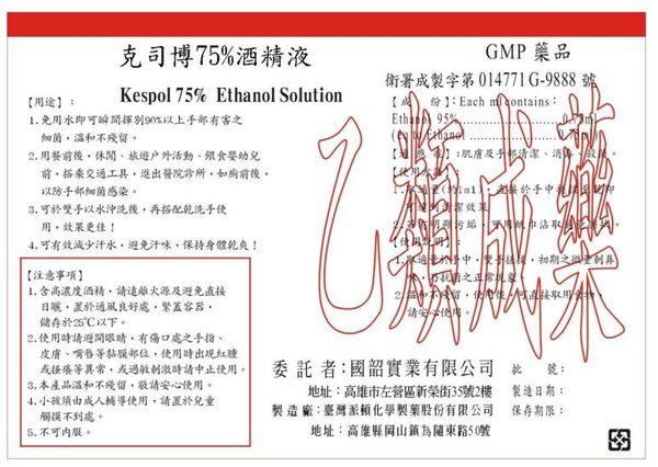 克司博 酒精液75% 4公升/桶 (乙類成藥)【媽媽藥妝】