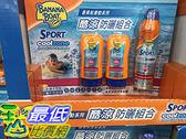 [COSCO代購]  C203684 BANANA BOAT COOLZONE SET 香蕉船運動系列酷涼防曬組噴霧170G+乳液120ML*2