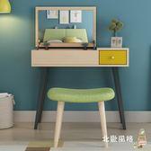 梳妝台化妝桌北歐梳妝台臥室小家具桌子多功能收納盒