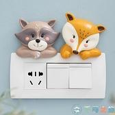 開關貼裝飾墻貼可愛卡通動物兒童房保護套簡約北歐風【千尋之旅】