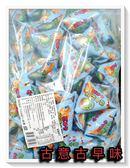古意古早味 我最牛 牛角酥 (綜合野菜/1800公克/約79包) 懷舊零食 牛角酥餅乾 金牛角 餅乾