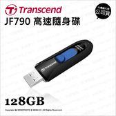 Transcend 創見 JetFlash 790 JF790 128GB 128G 高速 隨身碟 USB3.0 ★可刷卡★ 薪創數位