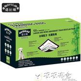 諾比瑞狗狗用品尿片竹炭S100片寵物尿墊除臭貓泰迪尿不濕尿布