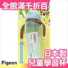 日本 pigeon 貝親 莫哭杯/學習杯 330ml 日本製 孩童【小福部屋】