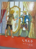 【書寶二手書T3/兒童文學_QLD】乞丐王子_馬克.吐溫