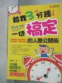 【書寶二手書T2/心理_GEM】給我3分鐘,一切搞定的人際公關術_顧沙斌