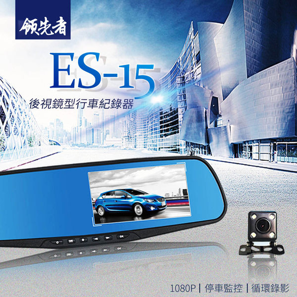 領先者ES-15 前後雙鏡後視鏡型行車記錄器高畫質 ☆贈RM-10手機鏡射HUD顯示器(市價499)【FLYone泓愷】