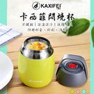 【coni shop】卡西菲悶燒杯 KA...