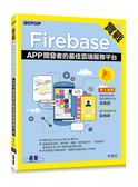 實戰Firebase︰APP開發者的最佳雲端服務平台