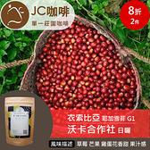 衣索比亞 耶珈雪啡 沃卡合作社 G1 日曬 - 半磅豆【JC咖啡】送-莊園濾掛1入