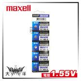 ◤大洋國際電子◢ Maxell SR616SW 鈕扣電池(1顆) 1.55V水銀電池 手錶 遙控器 計算機