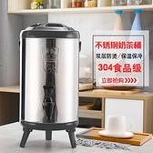 不銹鋼奶茶桶商用保溫桶大容量豆漿桶冷熱雙層保溫茶水桶奶茶店 【雙11】
