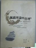 【書寶二手書T3/大學商學_YAN】組織理論與管理_楊仁壽