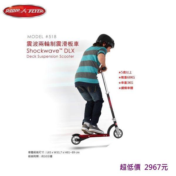 *美馨兒* 美國RadioFlyer震波兩輪制震滑板車#518A型 2967元