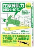 在家練肌力,體脂少10%:2天練1次,效果最好!26個燃脂動作X 14組速效練肌