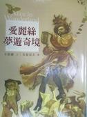 【書寶二手書T4/兒童文學_MIK】愛麗絲夢遊奇境(兒童版)_卡洛爾