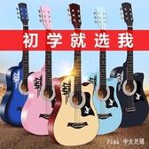 吉他初學者學生用女男38寸粉色女生款入門吉塔自學網紅樂器可愛 qz5099【Pink中大尺碼】