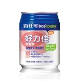 Boscogen 百仕可 好力佳營養素 (240ml/24罐/箱)成箱出貨【杏一】