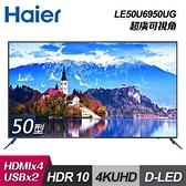 【Haier 海爾】 50型 4K HDR Android液晶顯示器 LE50U6950UG(含基本安裝) 贈Google TV智慧遙控器(送完為止)