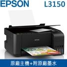 【免運費】EPSON L3150 高速 ...