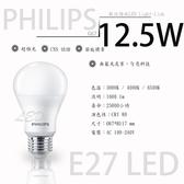 PHILIPS 飛利浦 E27 超極光 LED燈泡 12.5W【數位燈城LED Light-Link】適用各種E27燈具