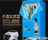 萊柏頓干衣機可折疊寶寶衣服烘干機風干機烘衣機家用速干衣哄干器   《橙子精品》