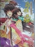 【書寶二手書T8/言情小說_OII】菊領風騷9-和兩個女人糾結的日子(完)_張廉
