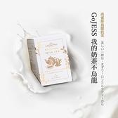 GoJess 烏龍奶茶10包/盒 3+1盒特惠組