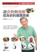 (二手書)不一樣的自然養生法(3):讓食物與運動成為你的健康良藥