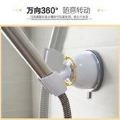吸盤式底座免打孔固定座可調節角度浴室淋浴花灑支架噴頭淋雨配件