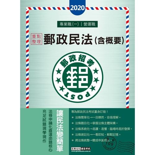 郵政民法(含概要)專業職(一).營運職適用