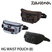 漁拓釣具 DAIWA HG WAIST POUCH (B) 系列 (腰包)