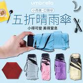『潮段班』【VR000522】超輕五折晴雨傘 晴雨兩用迷你口袋傘 黑膠防曬防紫外抗UV 折疊傘遮陽傘