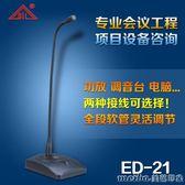 邦華BIL ED-21 台式會議電容麥克風 專業會議話筒 電腦功放鵝頸式 美芭