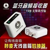 音響藍芽接收器音箱功放轉換無線無損HIFI立體聲AUX音頻適配模塊 溫暖享家
