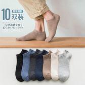 襪子男短襪船襪純棉低幫日系韓版純色棉襪色紡男士襪子春夏季棉襪