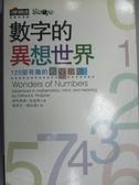 【書寶二手書T3/科學_NSX】數字的異想世界-125個有趣的數學遊戲_柯利弗德.皮寇弗