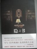 【書寶二手書T4/翻譯小說_QHW】隱字書_簡體版_拜雅特