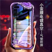 iphone7手機殼蘋果7plus軟殼8plus硅膠iphone8女款6s/6plus/x/7p   居家物語