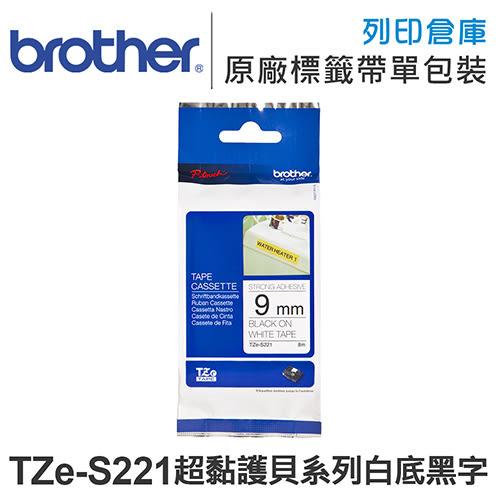 Brother TZe-S221/TZe-S221 超黏性護貝系列 白底黑字 標籤帶 (寬度9mm) /適用 PT-9700PC/PT-9800PCN/PT-2700