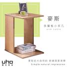 小茶几【UHO】麥斯多層板小茶几 XJ20-A308-03