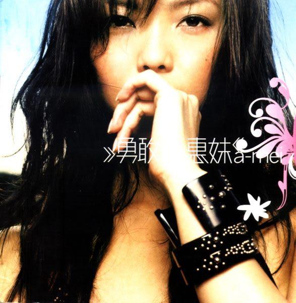 張惠妹 勇敢 CD (音樂影片購)
