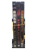 挖寶二手片-C07--正版DVD-華語【竊聽風雲1+2+3 套裝系列3部合售】-(直購價)