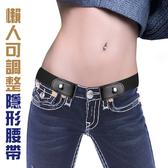 修身彈力可調整隱形腰帶(贈日子扣) (多色任選) ◆86小舖 ◆
