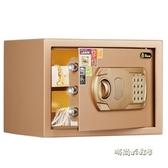 固家保險櫃家用25ES保險箱辦公迷你小型防盜入牆密碼商用保管箱MBS「時尚彩虹屋」
